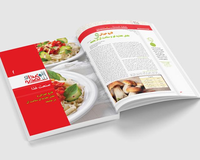 صفحه ارایی و طراحی مجله